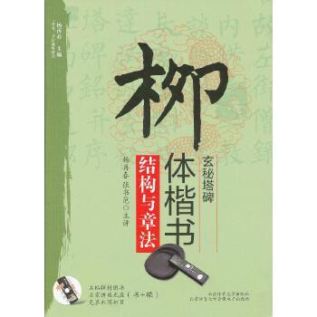 柳体楷书《玄秘塔》结构与章法(附光盘)