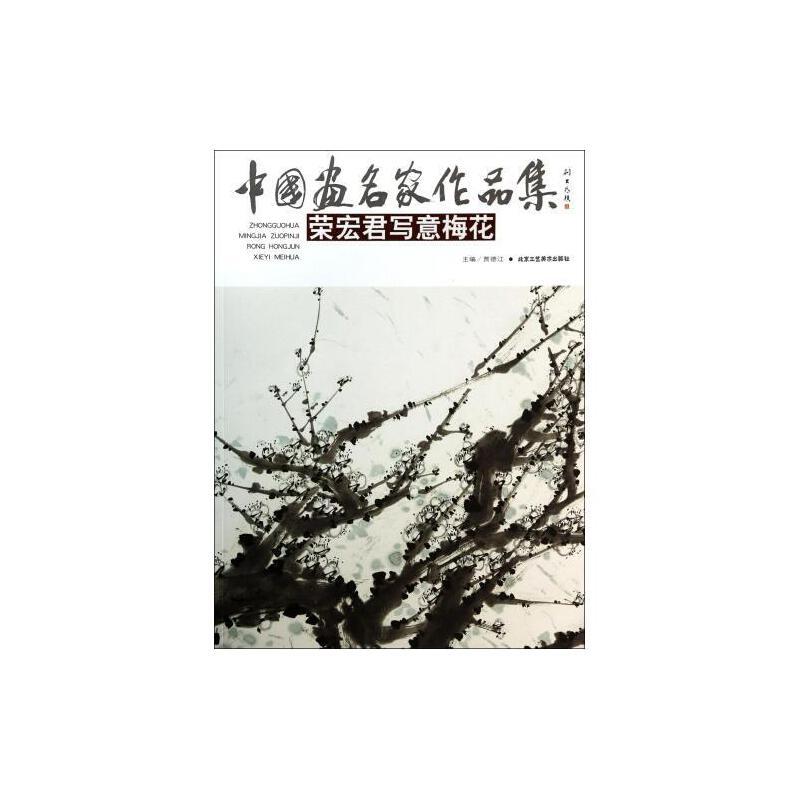 《荣宏君写意梅花/中国画名家作品集》主编:贾德江