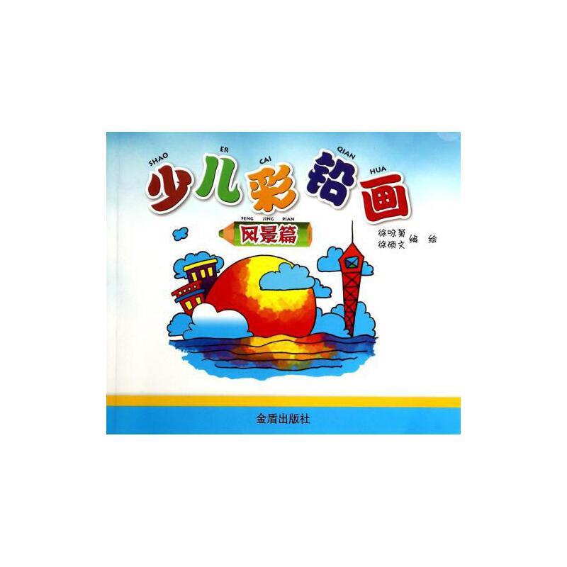 少儿彩铅画(风景篇) 徐咏菊//徐硕文 正版少儿书籍 金盾