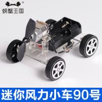 DIY迷你风力小车90号 科技小制作小发明材料包  益智玩具车