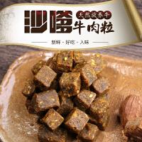 才者沙嗲味牛肉粒200g 正宗风干手撕牛肉干 云南特产零食