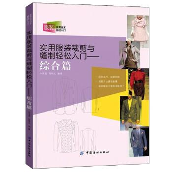 裁缝教材 技术自学书入门 制版设计基础 缝纫书籍畅销教程