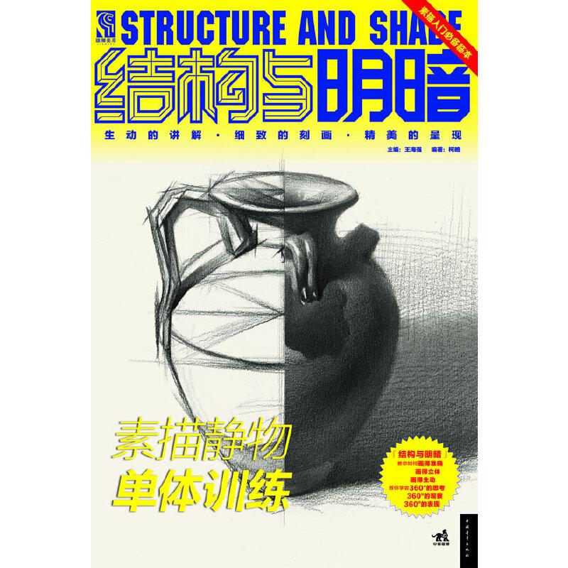 《结构与明暗——素描静物单体训练》(柯略.)【简介
