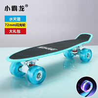 小霸龙小鱼板香蕉板公路刷街大轮单翘滑板成人儿童四轮代步滑板车