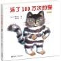活了100万次的猫珍藏版 [3-6岁]