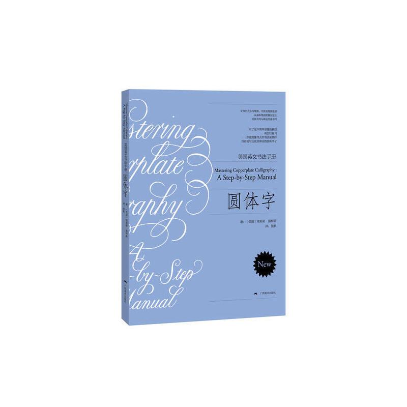美国英文书法手册:圆体字/埃莉诺 温特斯 译:张帆