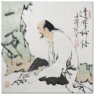 范曾《达摩神悟图3》北京大学中国书法研究院院长
