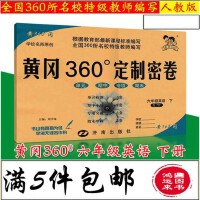 2017版 黄冈360定制密卷 六年级下册英语 6年级下 人教版 PEP版