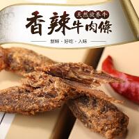 者香辣味牛肉条200g 云南特产正宗风干手撕牛肉干 抽空包装