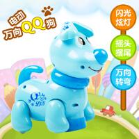 儿童电动声光玩具电动万向QQ狗唱歌跳舞发光可爱小狗玩具会走会叫