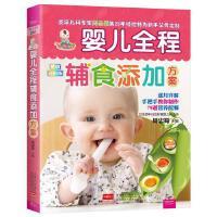 婴儿全程辅食添加方案(彩图版)宝宝辅食书0-1岁婴幼儿童辅食谱书大全好妈妈必备新生儿护理母婴喂养育儿百科全书籍