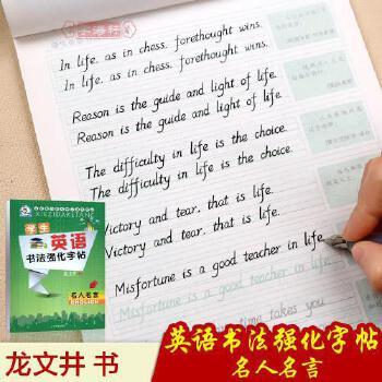 学生英语书法强化字帖名人名言龙文井英文英语硬笔钢笔临摹练字字帖