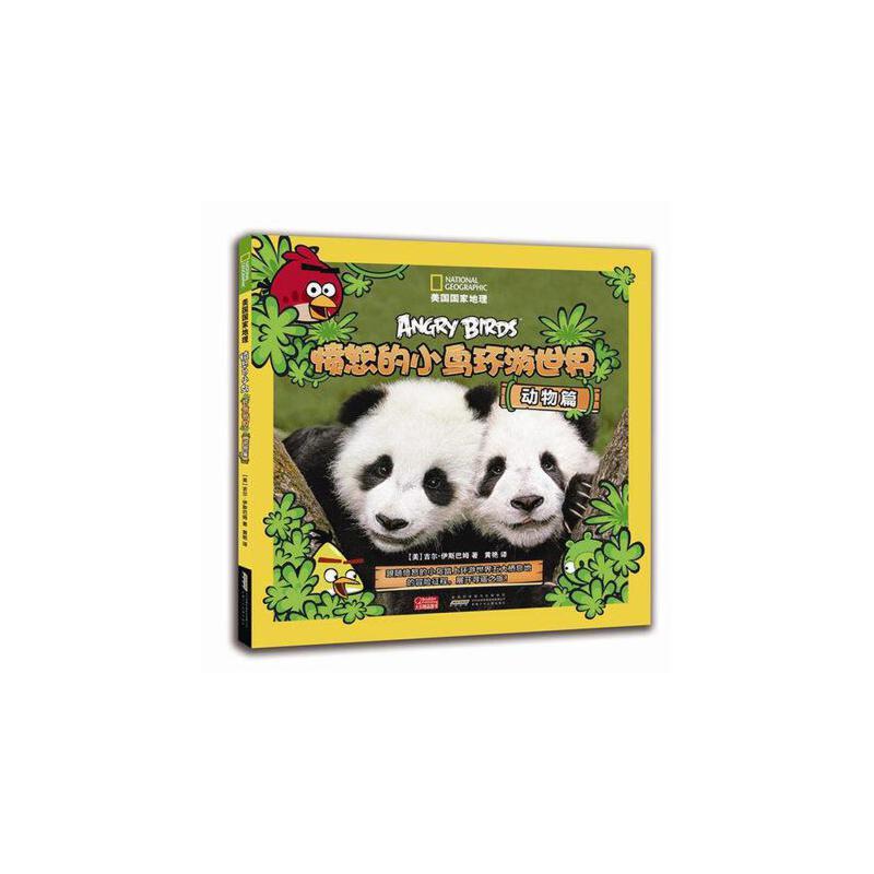 世界动物篇青少年儿童三四五六年级学生动物知识百科图画书籍891012岁