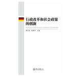 行政改革和社会政策的创新