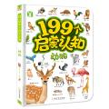 199个启蒙认知-动物