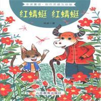 红蜻蜓 红蜻蜓-冰波童话.创作灵感互动版