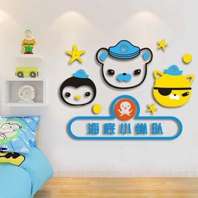 海底小纵队3d立体墙贴儿童房卧室床头亚克力幼儿园背景墙卡通贴画