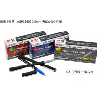 晨光文具 中性笔 磨砂笔杆 水笔0.5mm 办公中性笔AGP13902