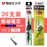 晨光文具G5按动中性笔芯K35替芯黑色0.5子弹头签字笔水笔芯G-5 (20只装)