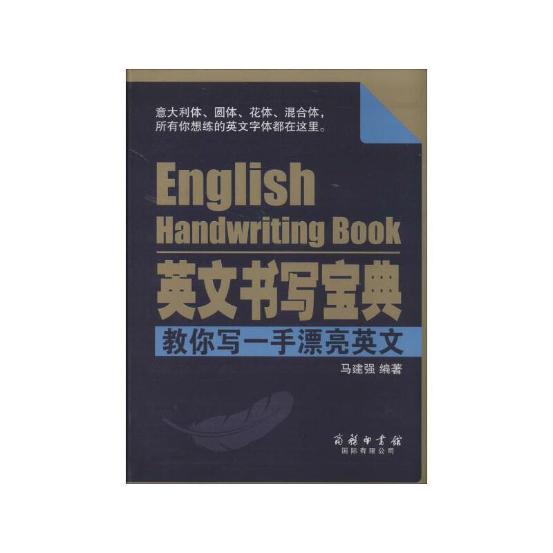 《英文书写宝典:教你写一手漂亮英文 商务印书