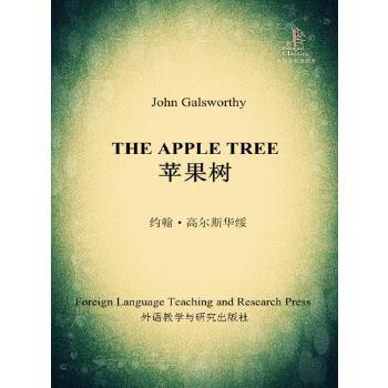 苹果树(外研社双语读库)(电子书)