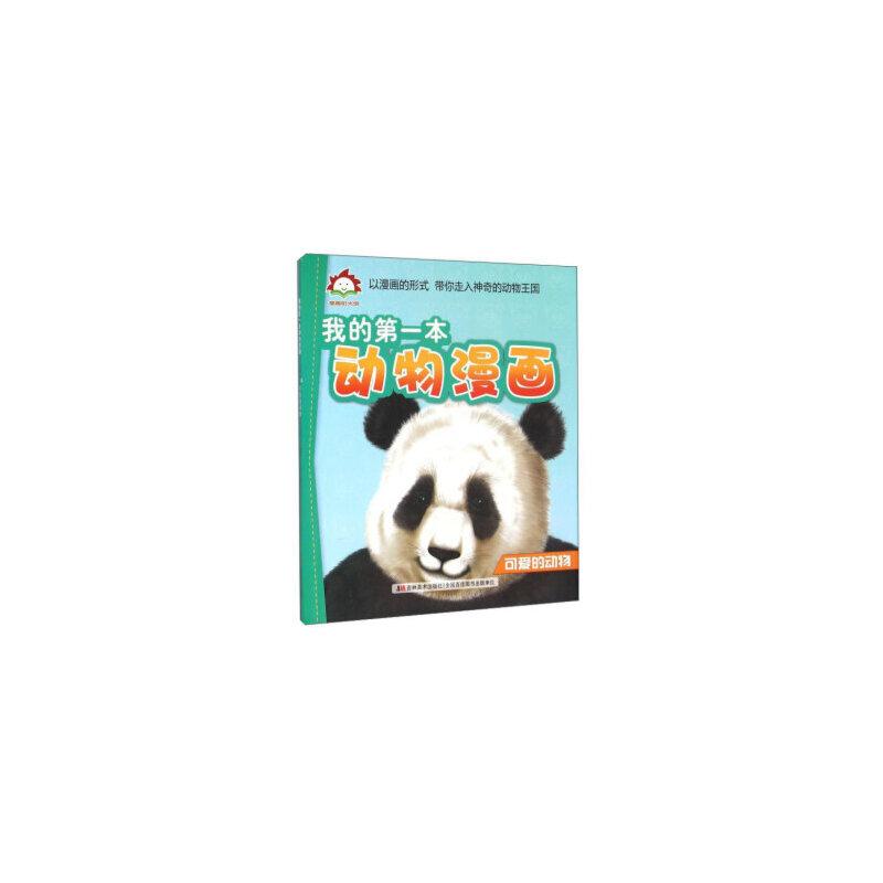 我的第一本动物漫画 :可爱的动物 (彩图版) 9787538696103 吉林美术