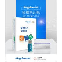 金蝶财务软件 金蝶KIS易记账V11.0 会计电脑管理财务软件 安全锁加密 ERP记账软件