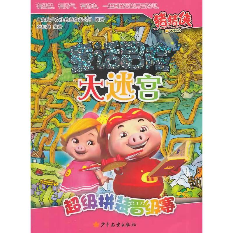 猪猪侠之童话大冒险_终极拼装大对决猪猪侠童话冒险大迷宫张栢赫