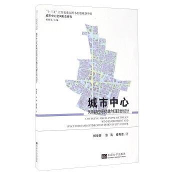 城市中心-风环境与空间形态耦合机理及优化设计