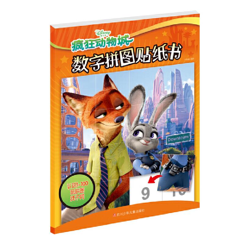 迪士尼数字拼图贴纸书:疯狂动物城