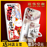 【包邮】华为p9plus手机壳 p9plus保护套硅胶软浮雕男女卡通壳