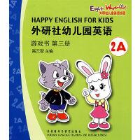 外研社幼儿园英语:游戏书(第三册 .2A)