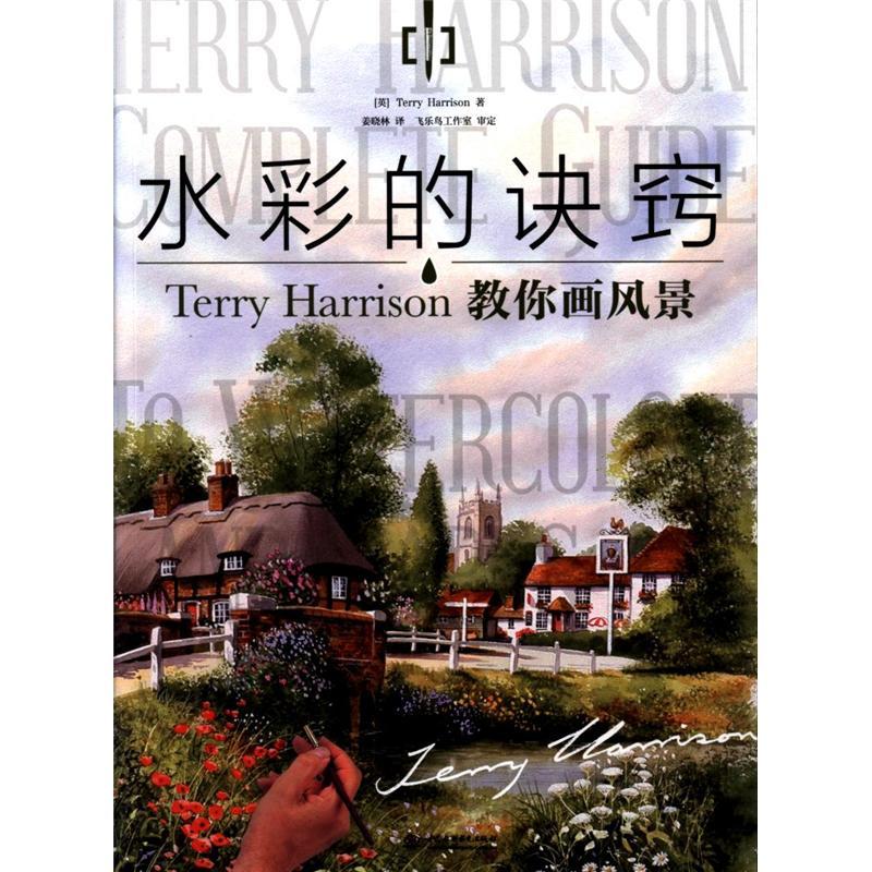 水彩的诀窍-terry harrison教你画风景