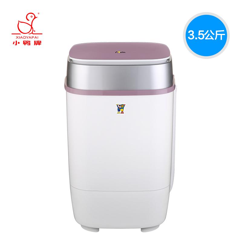 小鸭牌xp351709你洗衣机小型婴宝宝单筒桶臭氧除菌带洗沥