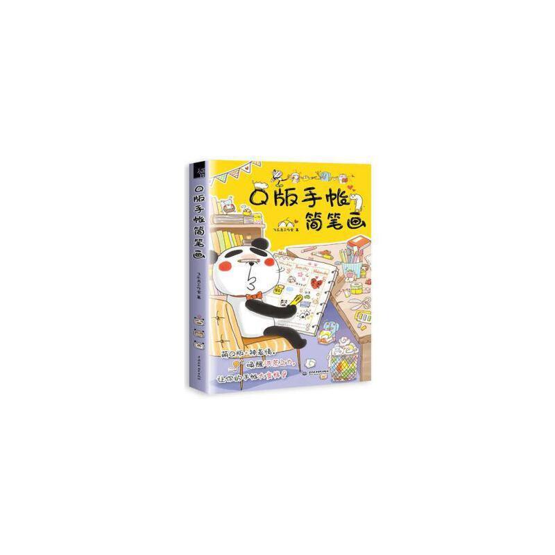 《全新正版 q版手帐简笔画 飞乐鸟工作室 手绘绘画 萌