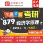 圣才考研2018年中国石油大学(北京)879经济学原理(含微观经济学与宏观经济学)考研全套资料