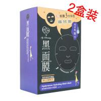 我的心机 玻尿酸保湿锁水黑面膜8片*2盒 台湾补水保湿提亮肤色细致滋润润泽紧致面膜