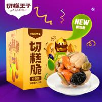 【切糕王子_切糕脆428g 】坚果混合果仁糖礼包装