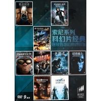 DVD索尼经典科幻片系列合辑(9碟套装)