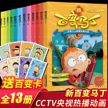 百变马丁动漫宝盒(1-13合辑)
