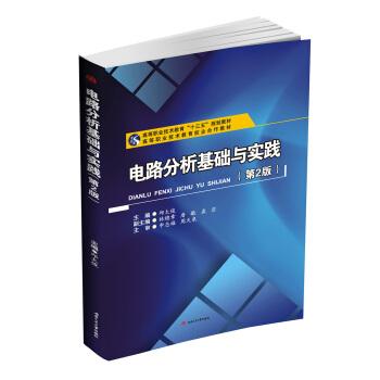 电路分析基础与实践 邱太俊 9787564347277