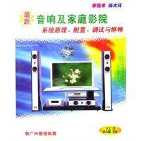 原装正版! 音响及家庭影院系统原理、配置、调试与维修(8VCD) 培训