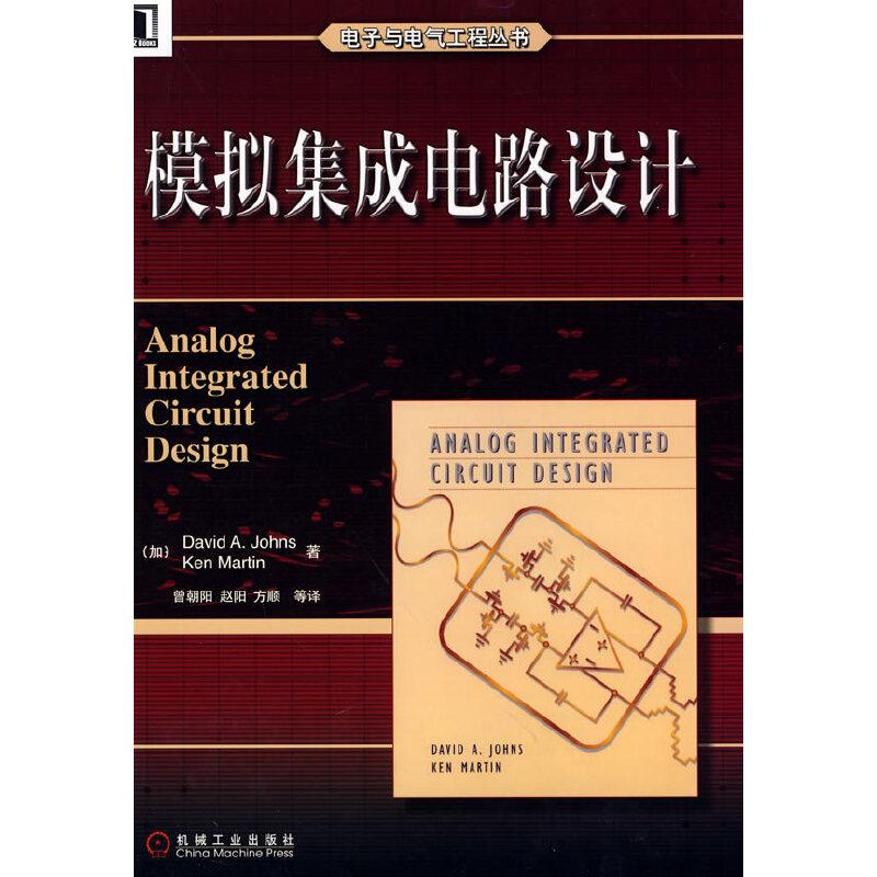 《模拟集成电路设计/电子与电气工程丛书》