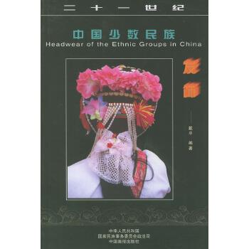中国少数民族发饰