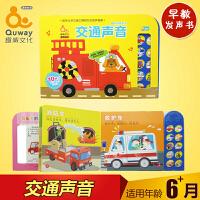 趣威文化早教电子书 儿童发声书益智玩具 乐风车交通声音(交通奏鸣曲)引导宝宝认识交通规则