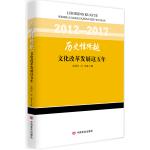历史性跨越――文化改革发展这五年(回顾了我国文化建设这五年的非凡历程)