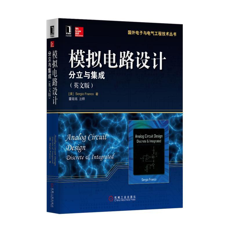 模拟电路设计(分立与集成英文版)/国外电子与电气工程技术丛书