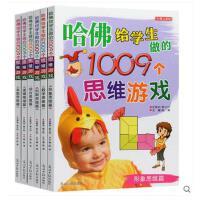思维训练益智图书脑筋急转弯书大全 注音版升级版专注力训练少儿童书籍3-6-7-10岁哈佛给学生做的1009个思维游戏2-4岁思维游戏书