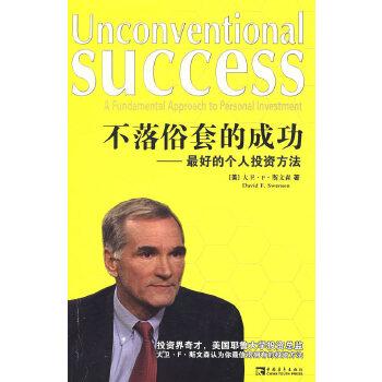不落俗套的成功——最好的个人投资方法