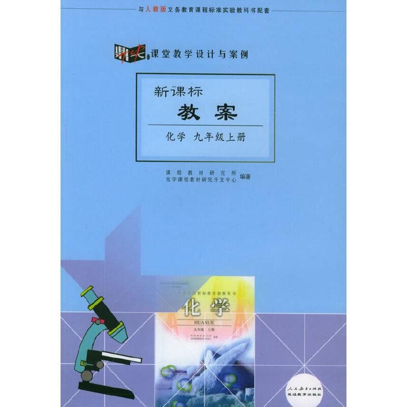 《课堂教学设计与案例:化学(九年级上册)》(课程教材)
